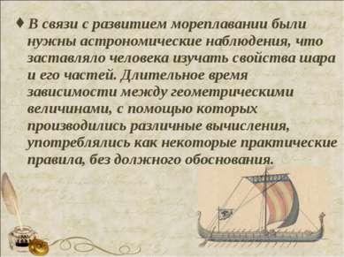 В связи с развитием мореплавании были нужны астрономические наблюдения, что з...