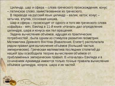 Цилиндр, шар и сфера – слова греческого происхождения, конус – латинское слов...