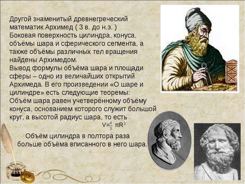 Другой знаменитый древнегреческий математик Архимед ( 3 в. до н.э. ) Боковая ...