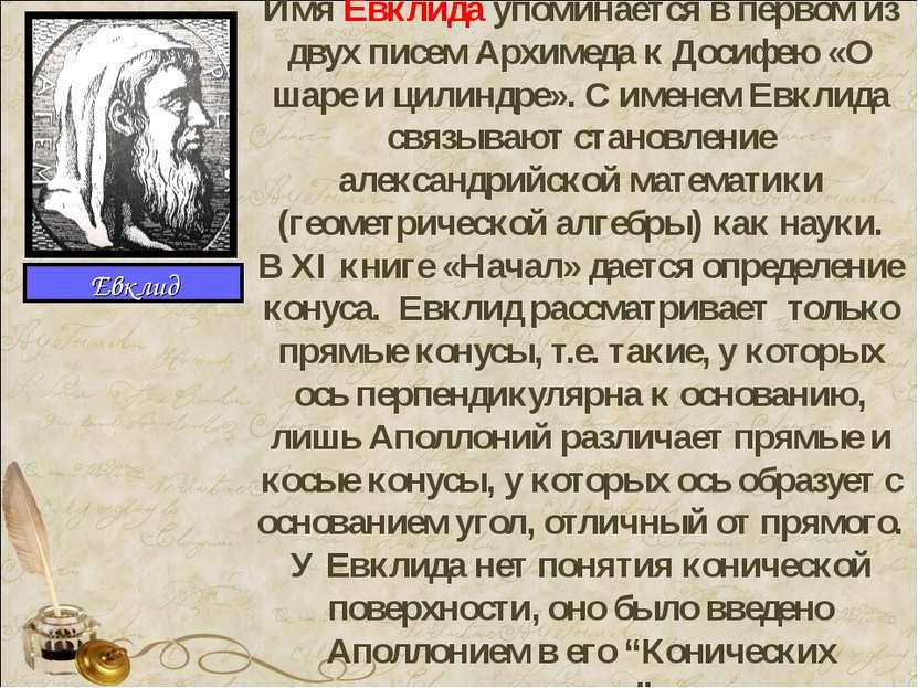 Имя Евклида упоминается в первом из двух писем Архимеда к Досифею «О шаре и ц...