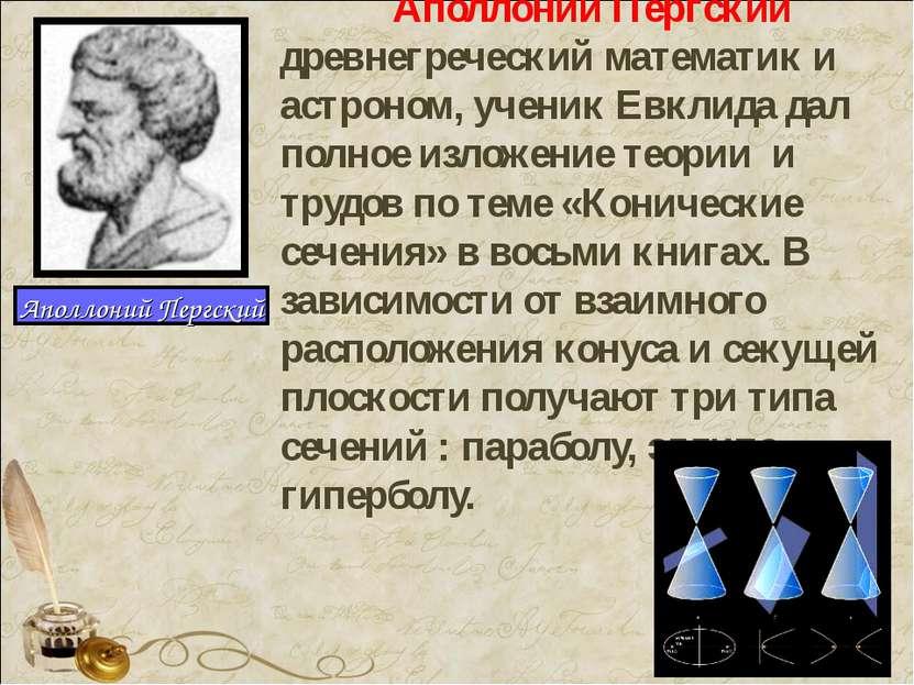 Аполлоний Пергский древнегреческий математик и астроном, ученик Евклида дал п...