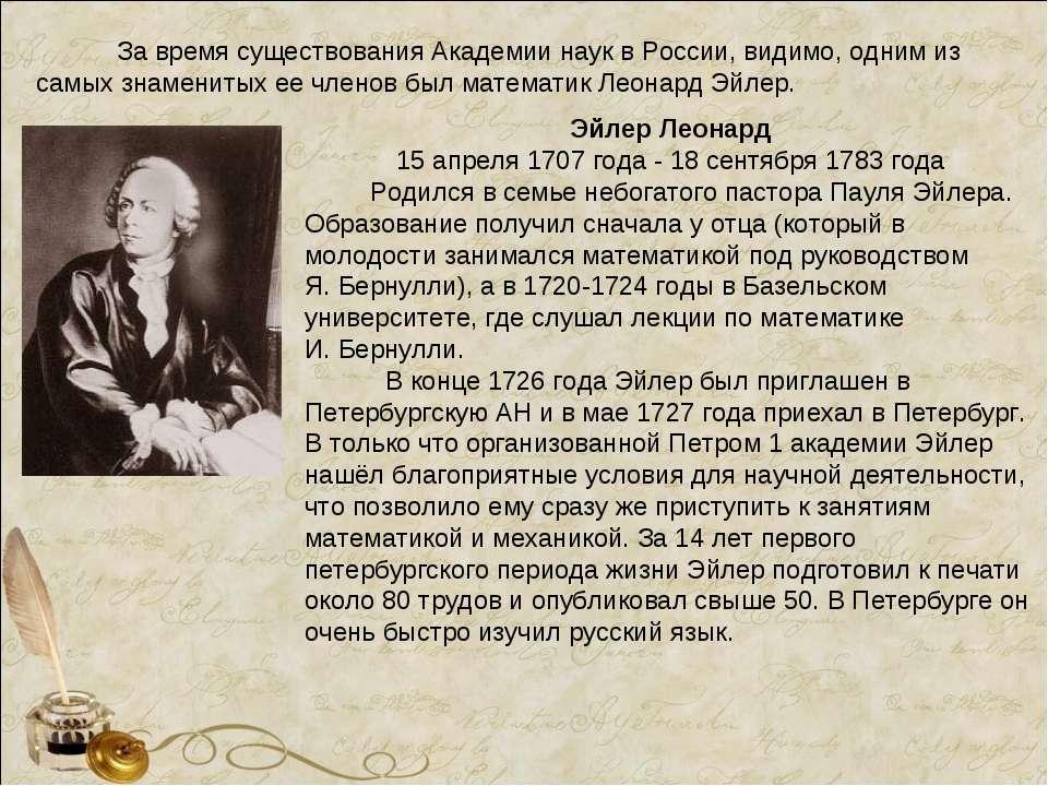 Эйлер Леонард 15 апреля 1707 года - 18 сентября 1783 года Родился в семье неб...