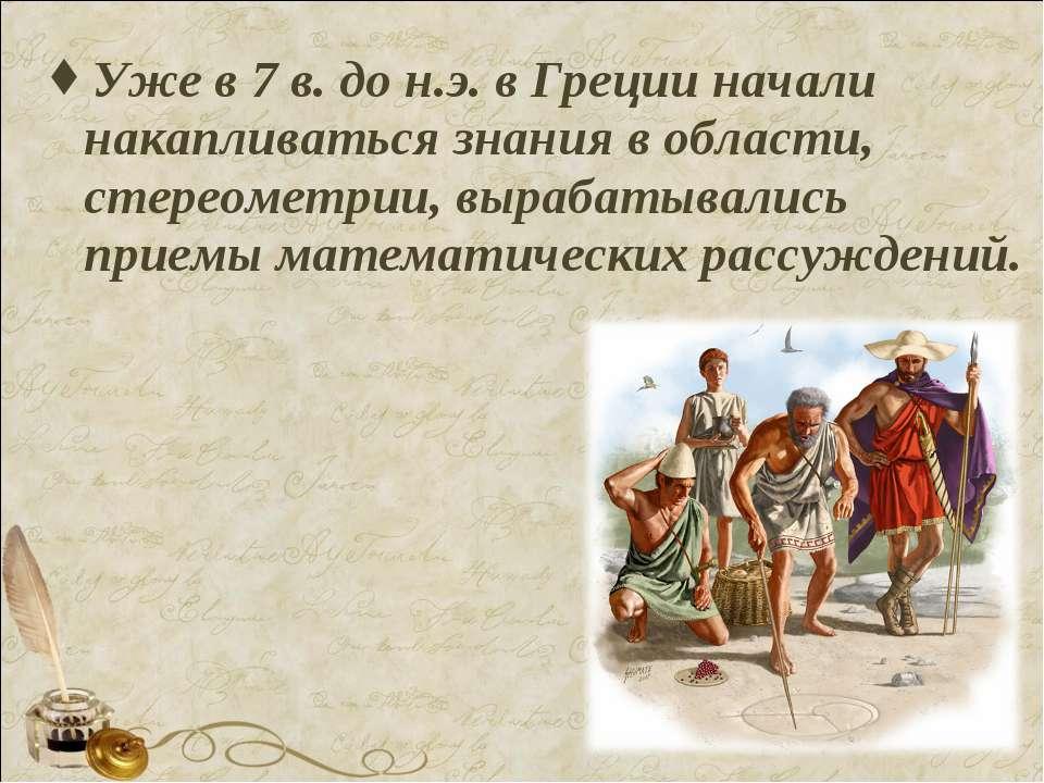 Уже в 7 в. до н.э. в Греции начали накапливаться знания в области, стереометр...