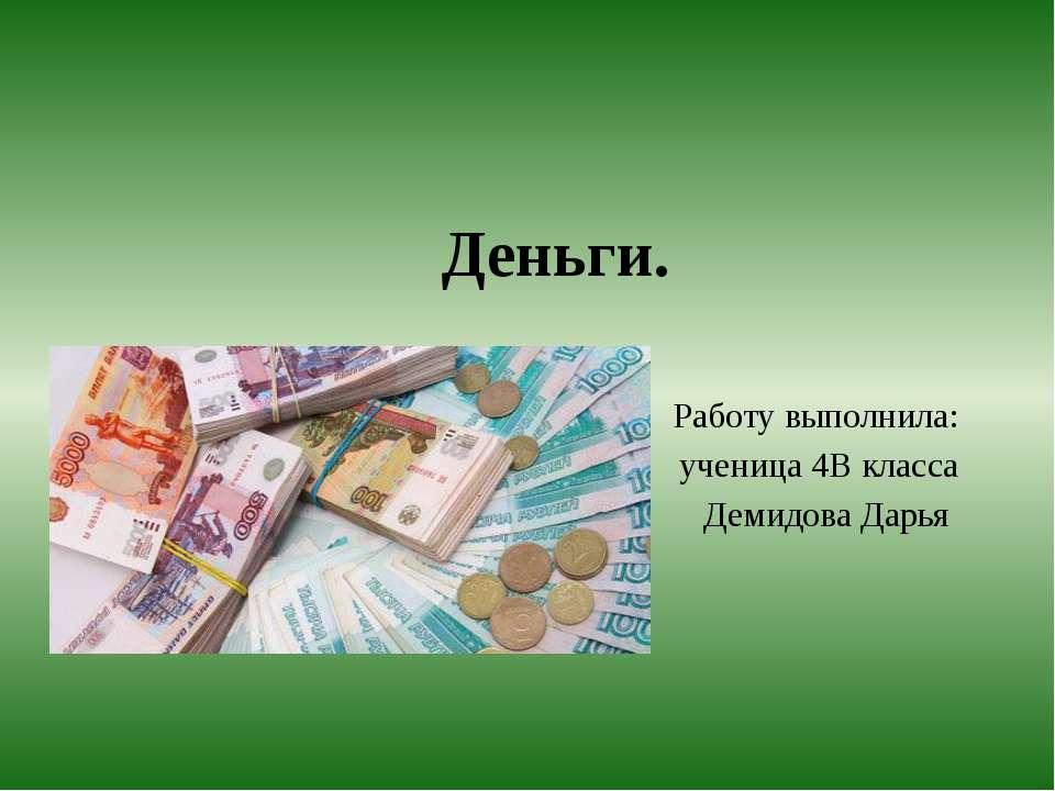 Деньги. Работу выполнила: ученица 4В класса Демидова Дарья