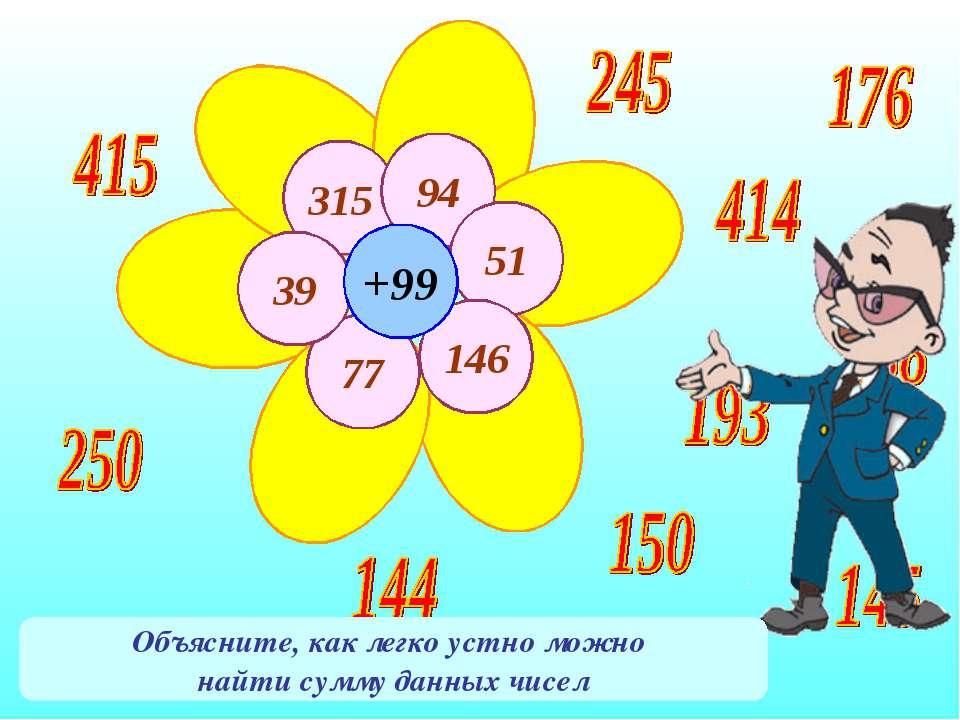 Найдите сумму числа на лепестке и 99 Объясните, как легко устно можно найти с...