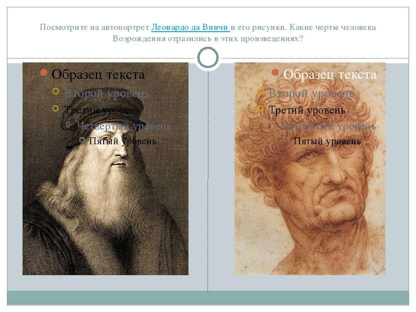 Посмотрите на автопортрет Леонардо да Винчи и его рисунки. Какие черты челове...