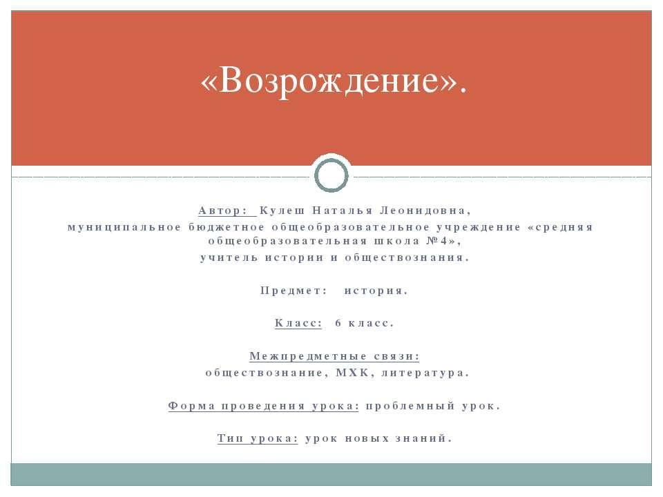 Автор: Кулеш Наталья Леонидовна, муниципальное бюджетное общеобразовательное ...