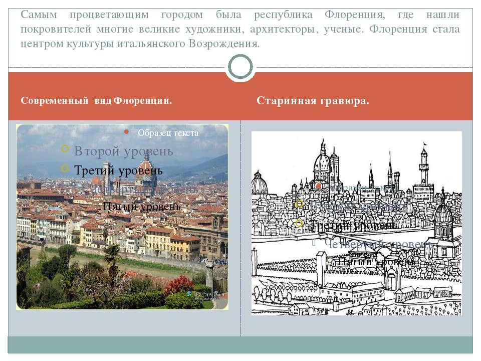 Современный вид Флоренции. Старинная гравюра. Самым процветающим городом была...