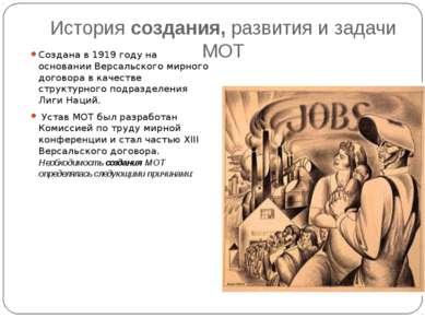 Историясоздания,развития и задачи МОТ Создана в 1919 году на основании Верс...