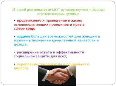 В своейдеятельностиМОТруководствуется четырьмя стратегическими целями: • п...