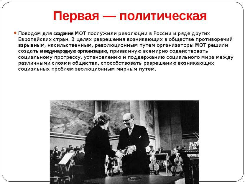 Первая — политическая Поводом длясозданияМОТ послужили революции в России и...