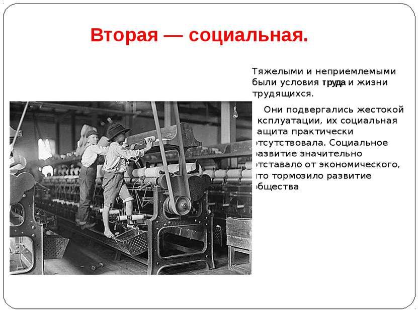 Вторая — социальная. Тяжелыми и неприемлемыми были условиятрудаи жизни труд...