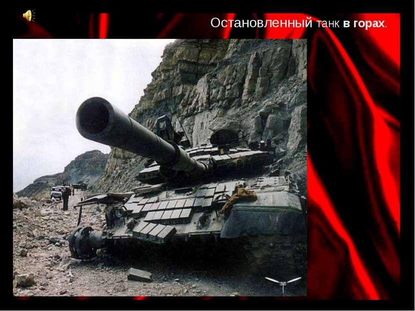 Остановленный танквгорах.