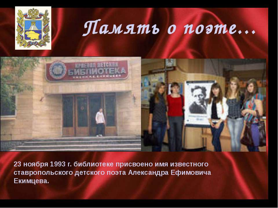 Память о поэте… . 23 ноября 1993 г. библиотеке присвоено имя известного ставр...