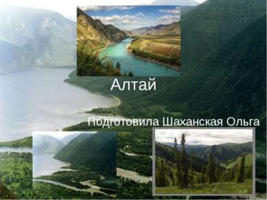Алтай Подготовила Шаханская Ольга