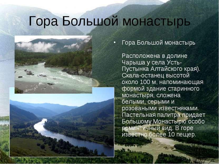 Гора Большой монастырь Гора Большой монастырь Расположена в долине Чарыша у с...