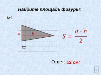 Найдите площадь фигуры: Ответ: 12 см² №3