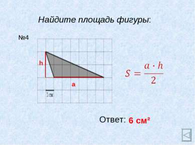 Найдите площадь фигуры: Ответ: 6 см² №4