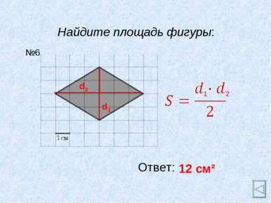 Найдите площадь фигуры: Ответ: 12 см² №6 d1 d2