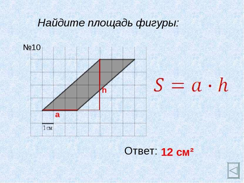 Найдите площадь фигуры: Ответ: 12 см² №10