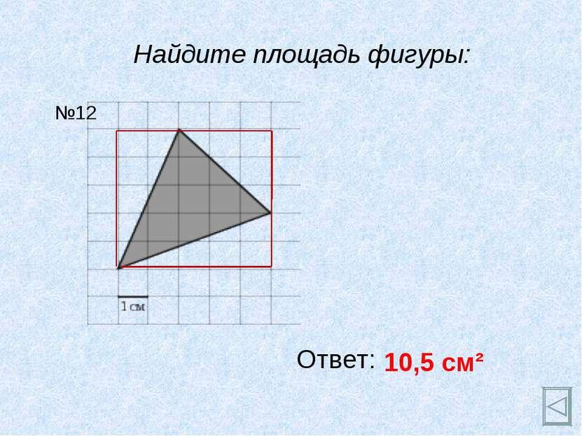 Найдите площадь фигуры: Ответ: 10,5 см² №12