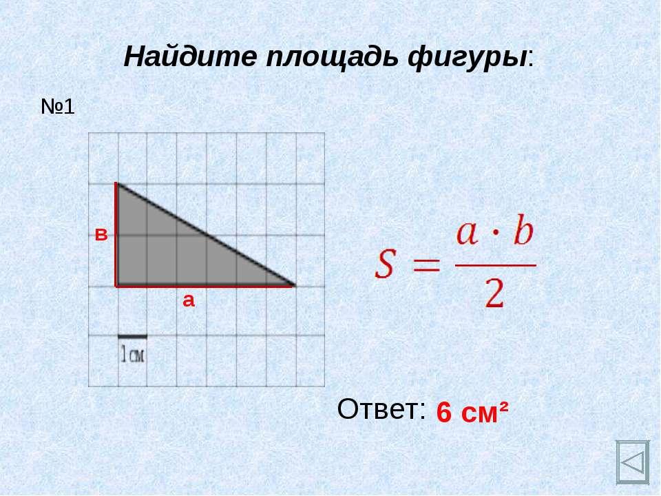 Найдите площадь фигуры: Ответ: 6 см² №1
