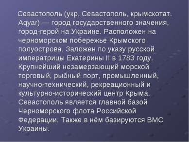 Севастополь (укр. Севастополь, крымскотат. Aqyar) — город государственного зн...