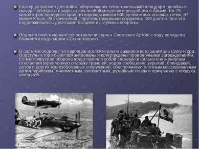 Гитлер установил для войск, оборонявших севастопольский плацдарм, двойные окл...