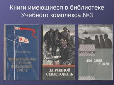 Книги имеющиеся в библиотеке Учебного комплекса №3