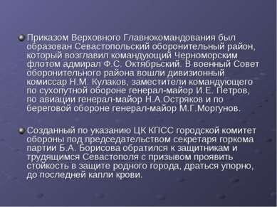 Приказом Верховного Главнокомандования был образован Севастопольский оборонит...