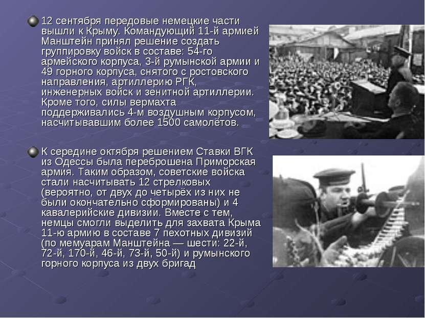 12 сентября передовые немецкие части вышли к Крыму. Командующий 11-й армией М...