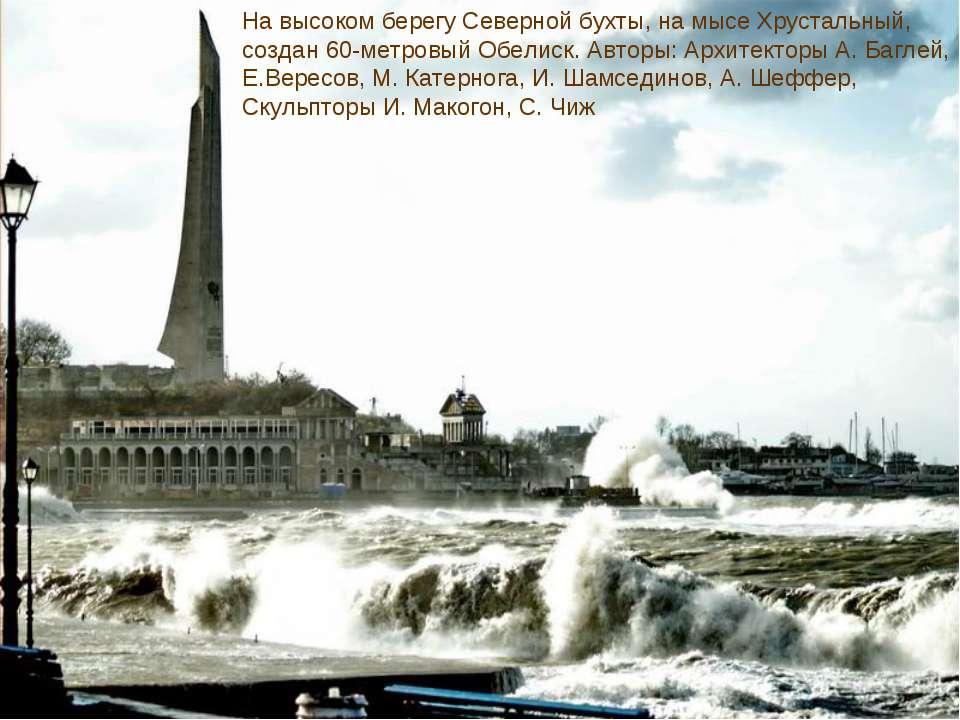 На высоком берегу Северной бухты, на мысе Хрустальный, создан 60-метровый Обе...