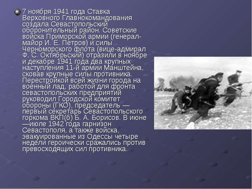 7 ноября 1941 года Ставка Верховного Главнокомандования создала Севастопольск...