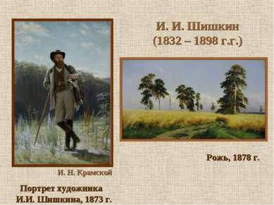 И. И. Шишкин (1832 – 1898 г.г.) И. Н. Крамской Портрет художника И.И. Шишкина...