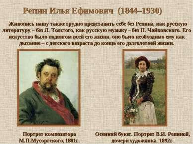 Репин Илья Ефимович (1844–1930) Живопись нашу также трудно представить себе б...