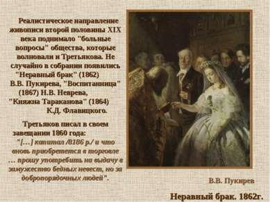 В.В. Пукирев Неравный брак. 1862г. Реалистическое направление живописи второй...