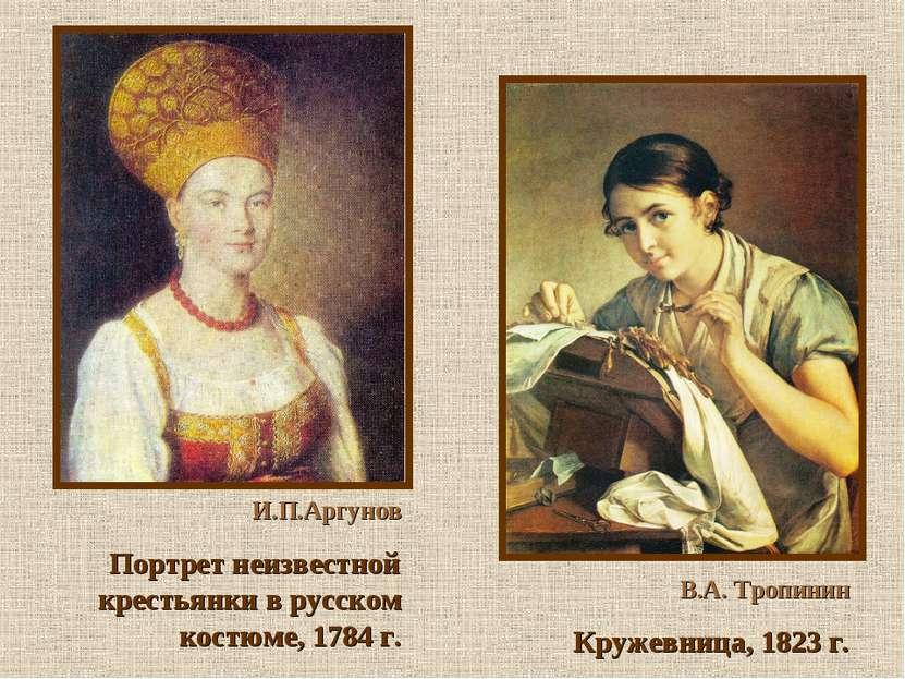 В.А. Тропинин Кружевница, 1823 г. И.П.Аргунов Портрет неизвестной крестьянки ...