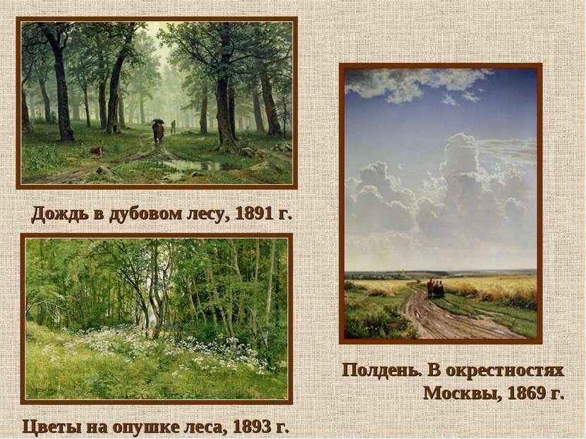 Дождь в дубовом лесу, 1891 г. Цветы на опушке леса, 1893 г. Полдень. В окрест...