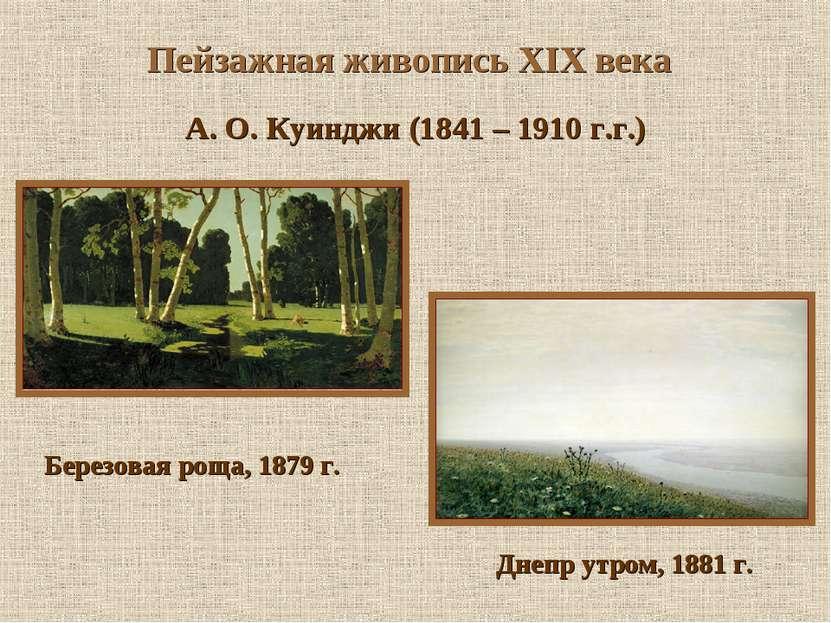 Пейзажная живопись XIX века А. О. Куинджи (1841 – 1910 г.г.) Березовая роща, ...
