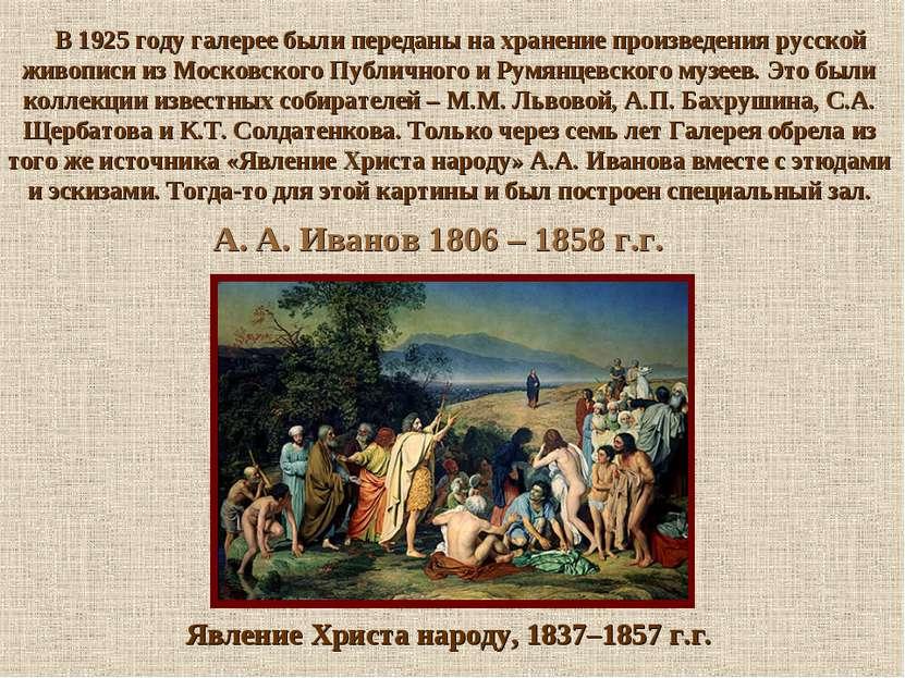 А. А. Иванов 1806 – 1858 г.г. Явление Христа народу, 1837–1857 г.г. В 1925 го...