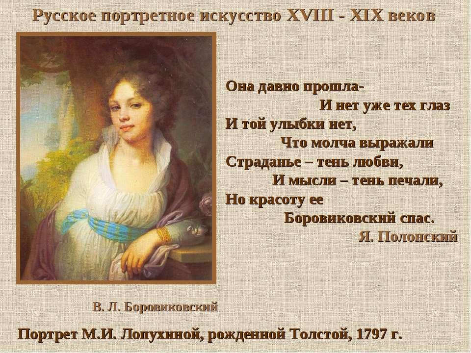 Русское портретное искусство XVIII - XIX веков Она давно прошла- И нет уже те...