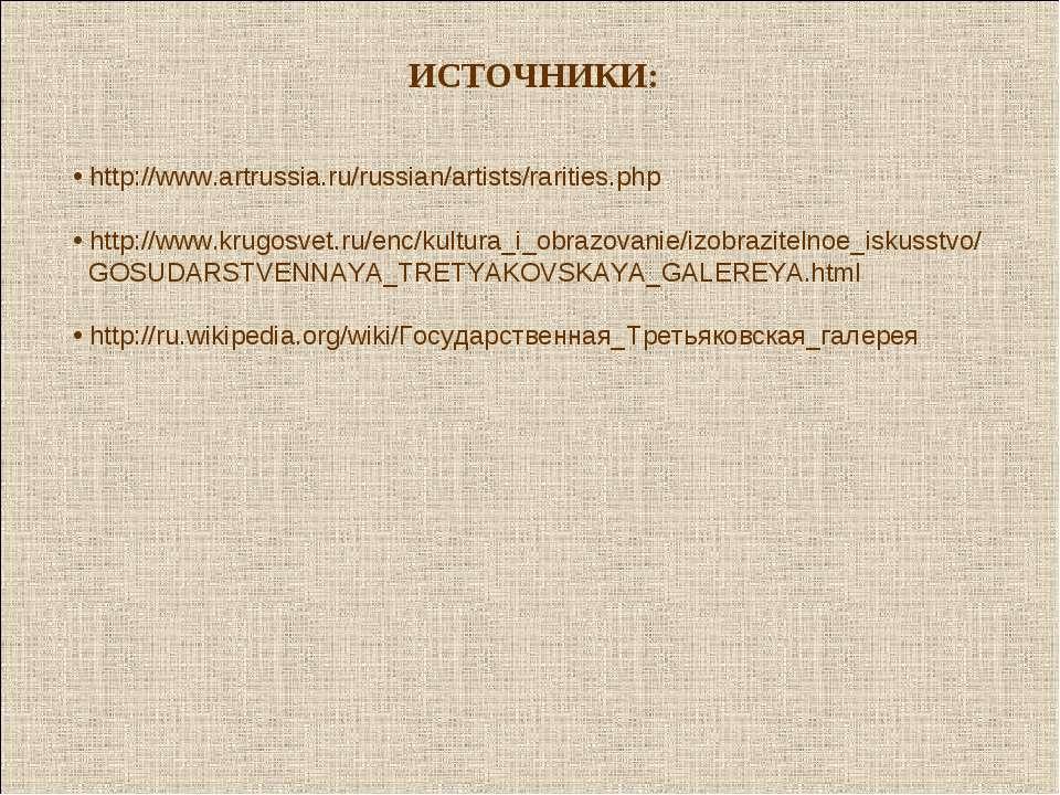 ИСТОЧНИКИ: http://www.artrussia.ru/russian/artists/rarities.php http://www.kr...