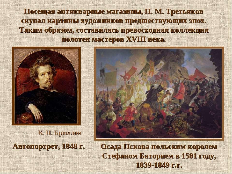 Посещая антикварные магазины, П. М. Третьяков скупал картины художников предш...