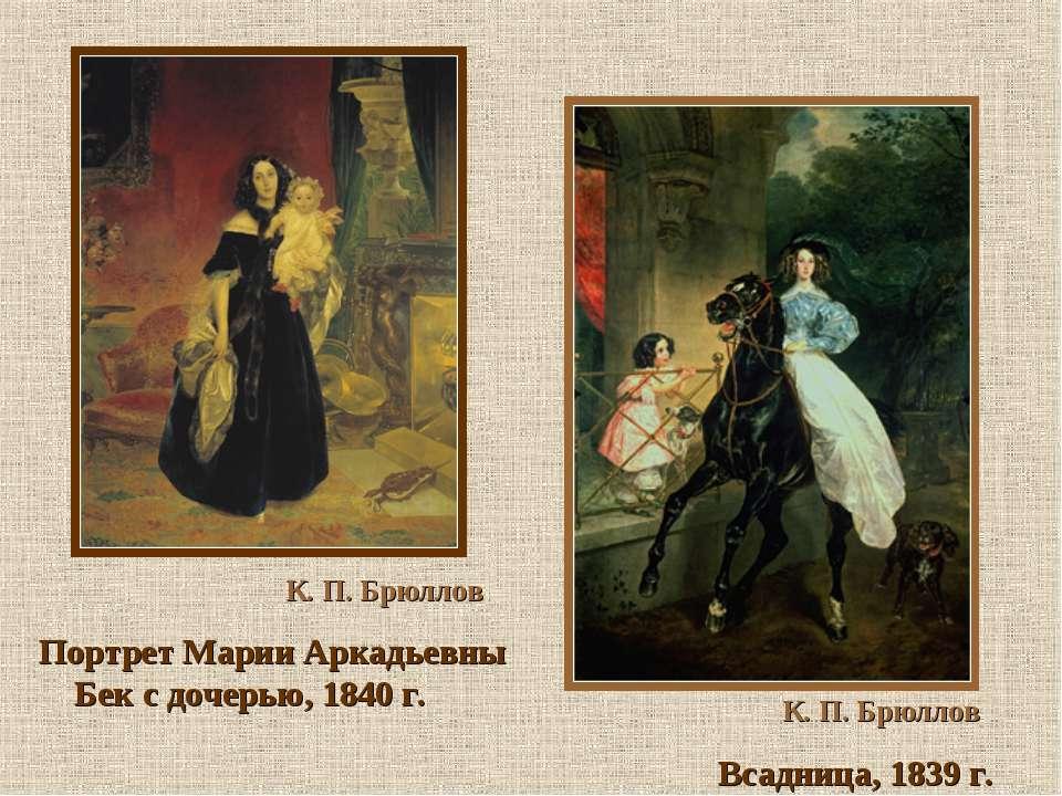 К. П. Брюллов Портрет Марии Аркадьевны Бек с дочерью, 1840 г. К. П. Брюллов В...