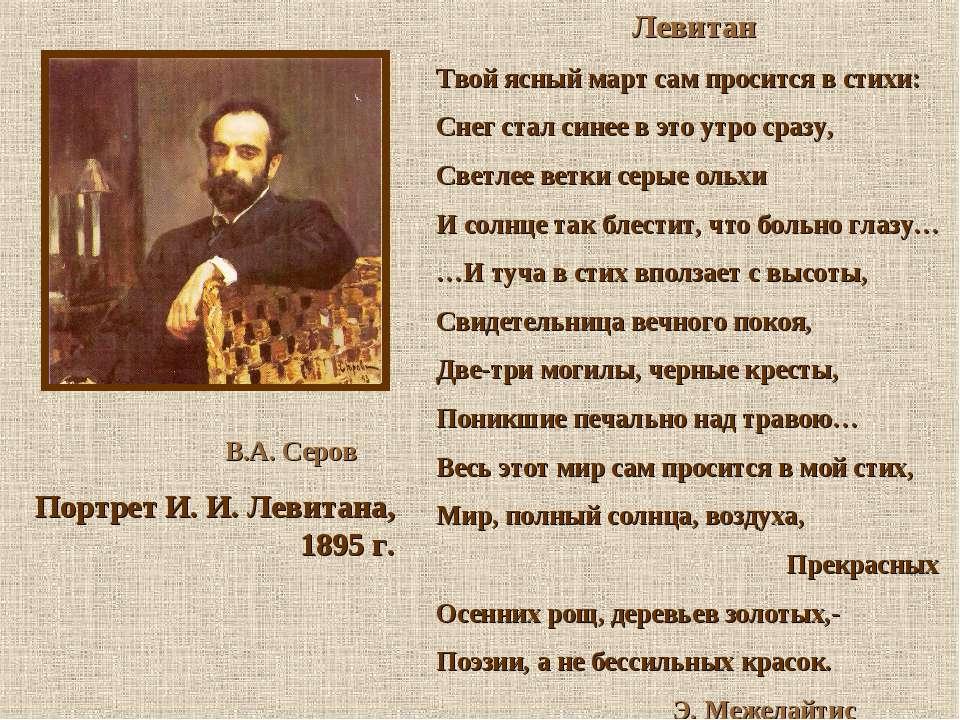 В.А. Серов Портрет И. И. Левитана, 1895 г. Левитан Твой ясный март сам просит...