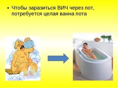 Чтобы заразиться ВИЧ через пот, потребуется целая ванна пота