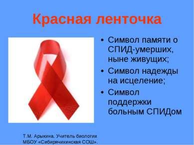 Символ памяти о СПИД-умерших, ныне живущих; Символ надежды на исцеление; Симв...