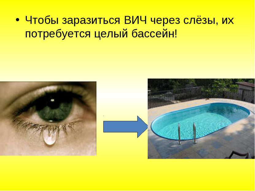 Чтобы заразиться ВИЧ через слёзы, их потребуется целый бассейн!
