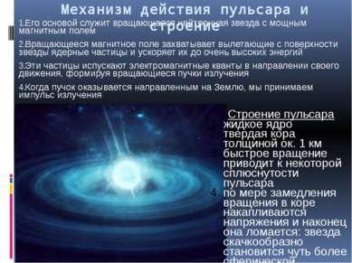 Механизм действия пульсара и строение Его основой служит вращающаяся нейтронн...