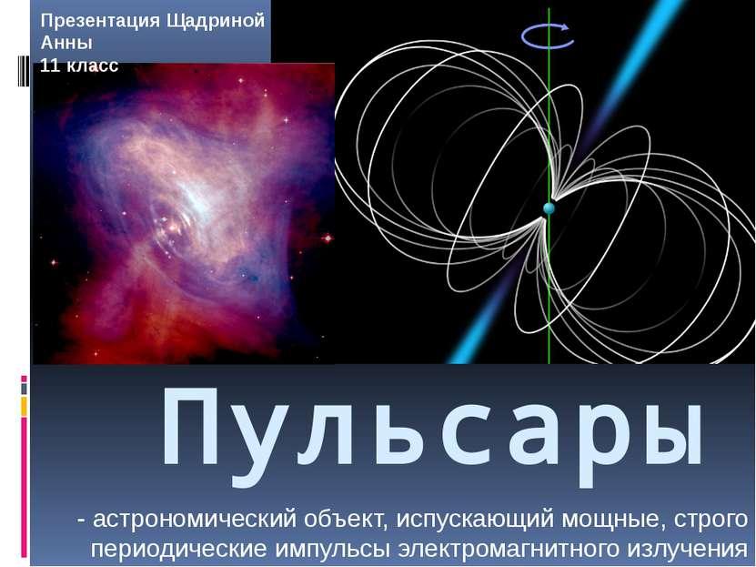 Пульсары - астрономический объект, испускающий мощные, строго периодические и...